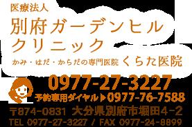 医療法人別府ガーデンヒルクリニック