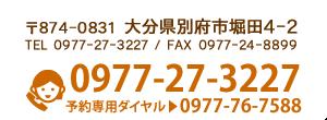 大分県別府市堀田4-2